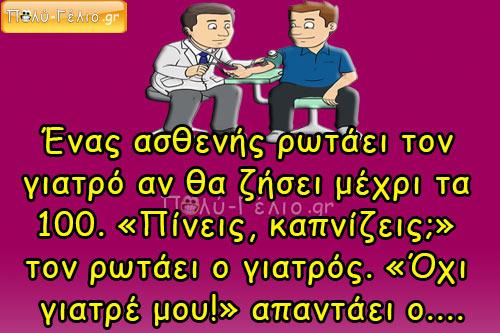 Ανέκδοτο: Ένας ασθενής ρωτά τον γιατρό αν θα ζήσει μέχρι τα 100