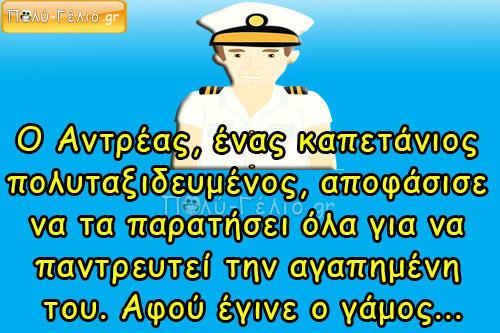 Ανέκδοτο: Ο Αντρέας είναι ένας πολυταξιδευμένος καπετάνιος