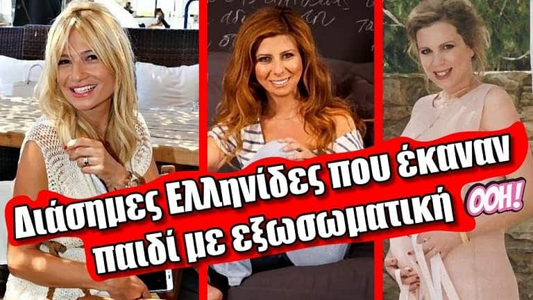 Διάσημες Ελληνίδες που Έκαναν Παιδί με Εξωσωματική
