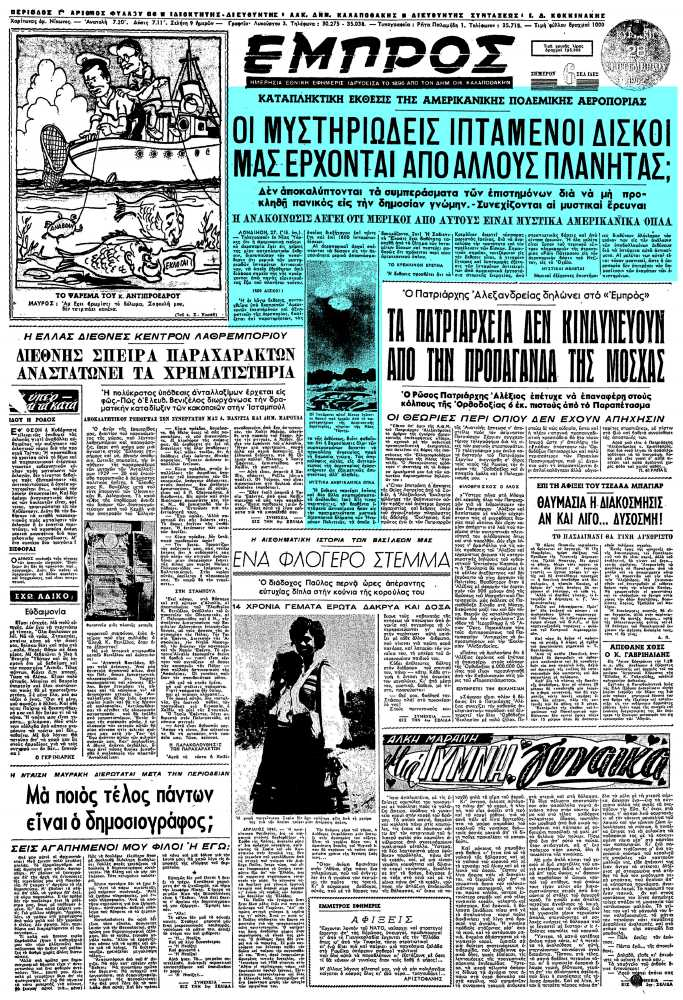 Η επίσημη αμερικανική έκθεση για την ταυτότητα και προέλευση των ιπτάμενων δίσκων, το 1952…