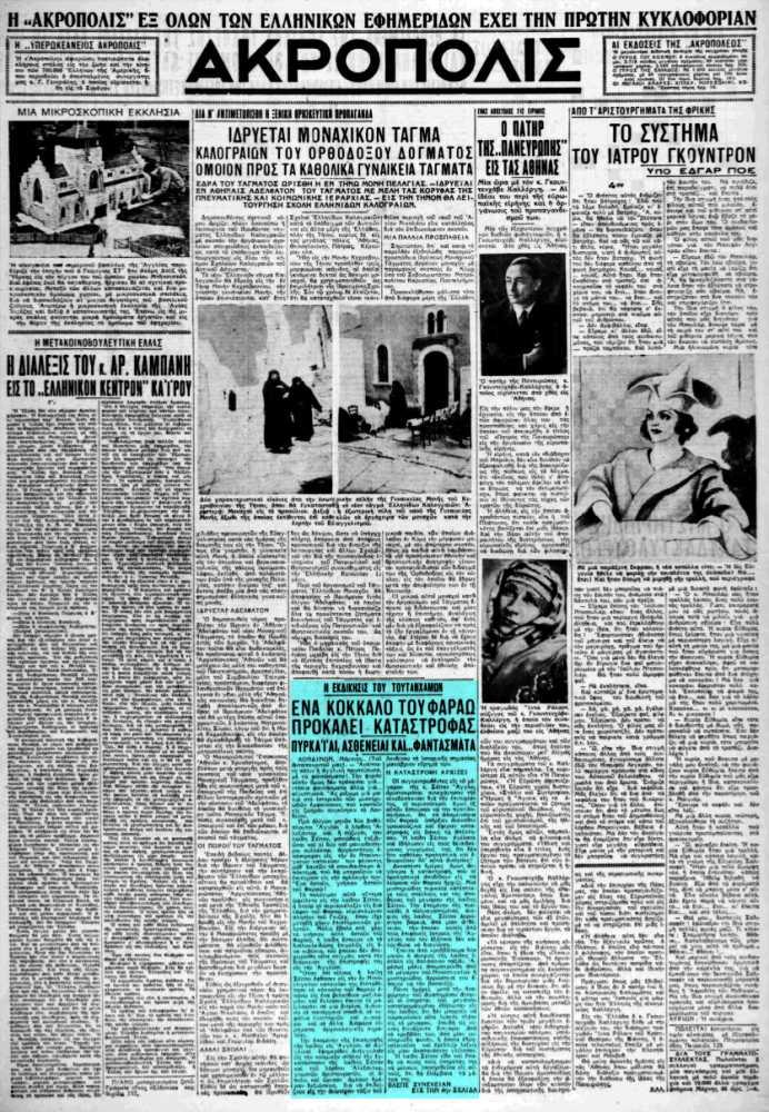 Το οστό του Τουταγχαμών που στοίχειωσε μια έπαυλη στην Αγγλία, το 1937…