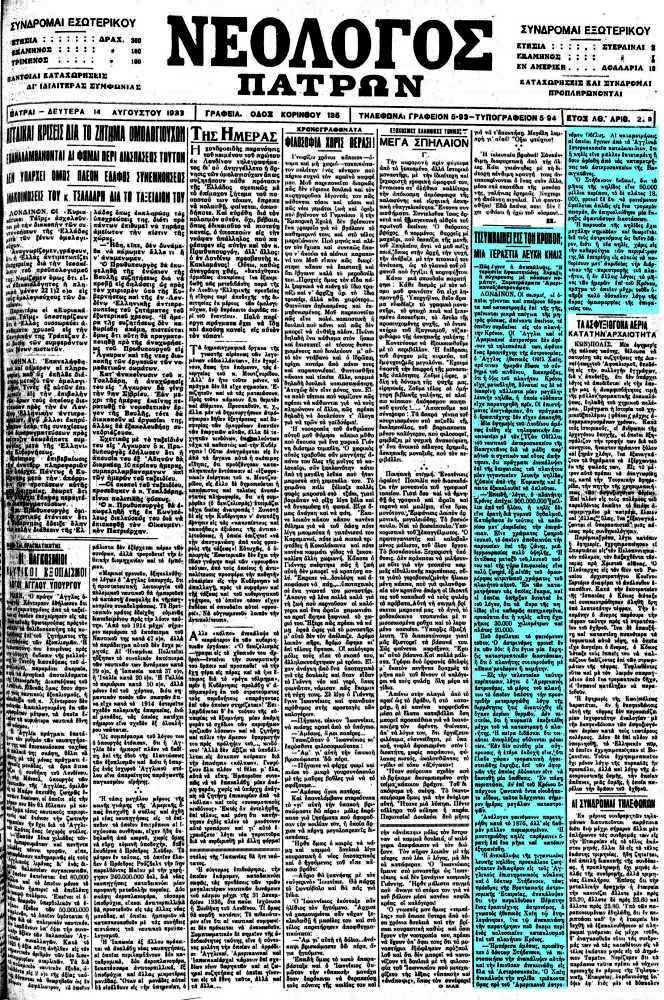 Τεράστια λευκή κηλίδα στον πλανήτη Κρόνο, το 1933…