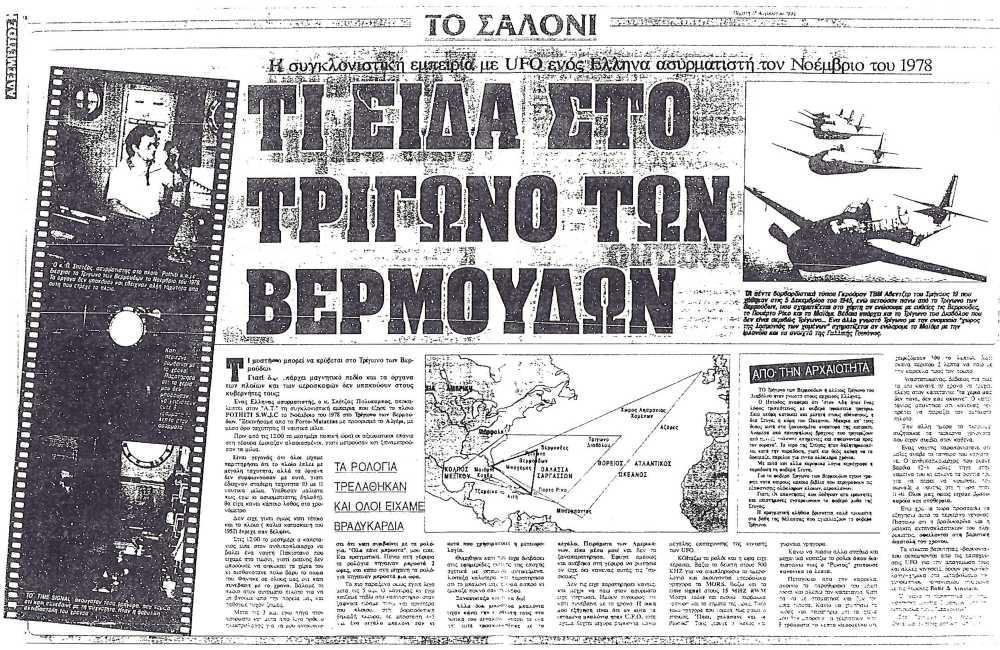 Η συγκλονιστική εμπειρία ενός Έλληνα ναυτικού στο Τρίγωνο των Βερμούδων, το 1978…