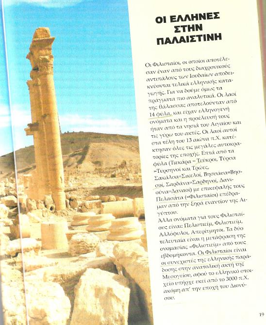 Οι επιστήμονες όλο και πιο κοντά στην Αλήθεια των Ελλήνων – Νέα ανακάλυψη που αλλάζει τα δεδομένα (ΒΙΝΤΕΟ-ΦΩΤΟ)