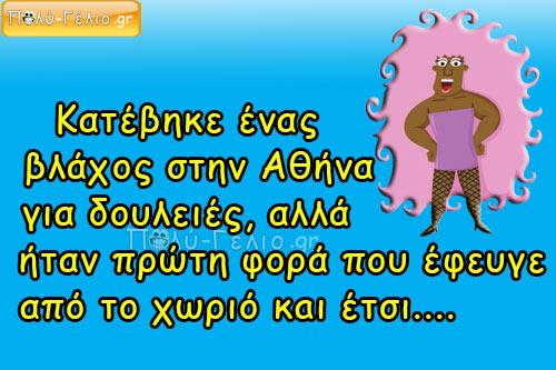 Ανέκδοτο: Κατέβηκε ένας βλάχος στην Αθήνα για δουλειές και μπήκε σε ένα μεγάλο κτίριο με καθρέφτες κι όμορφες γυναίκες
