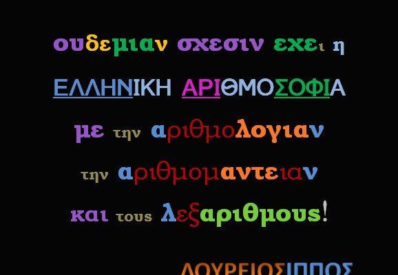 Ελληνική Αριθμοσοφία