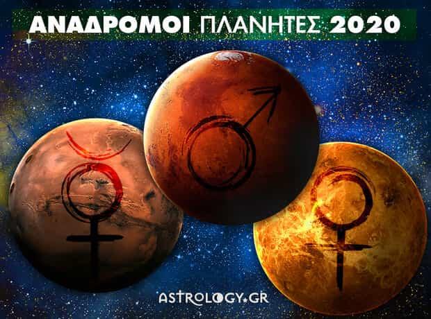 Ανάδρομοι πλανήτες 2020: Πότε έχει ανάδρομο Ερμή, Αφροδίτη και Άρη. Συμβουλές για να ξέρεις τι πρέπει να κάνεις και τι να αποφύγεις