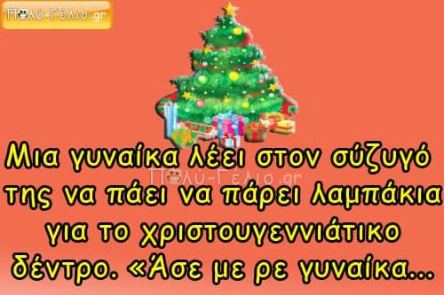 Ανέκδοτο: Πάει ένας σύζυγος να πάρει λαμπάκια για το χριστουγεννιάτικο δέντρο