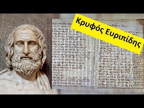 5 μυστηριώδη κείμενα που το περιεχόμενό τους ήρθε στο φως με την σύγχρονη τεχνολογία
